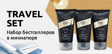 Набор миниатюр travel-size (4.1, 4.3, 4.5)